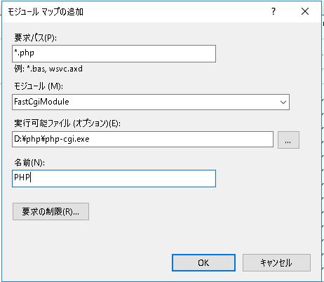 モジュールマップの追加_php