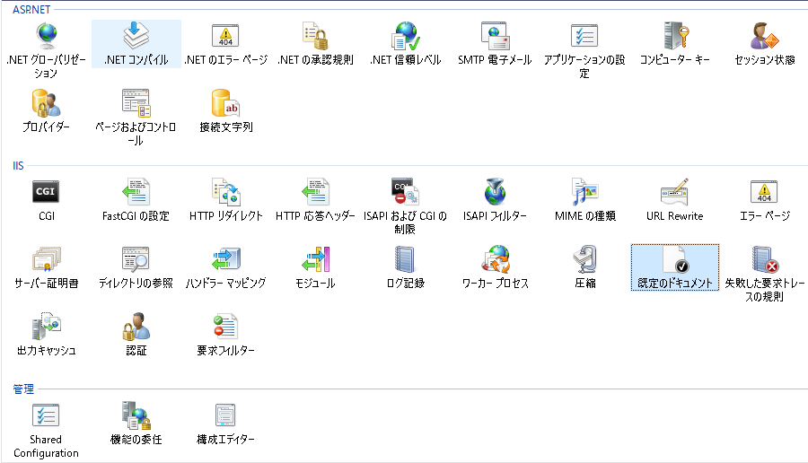IIS_index.phpをデフォルトドキュメントに