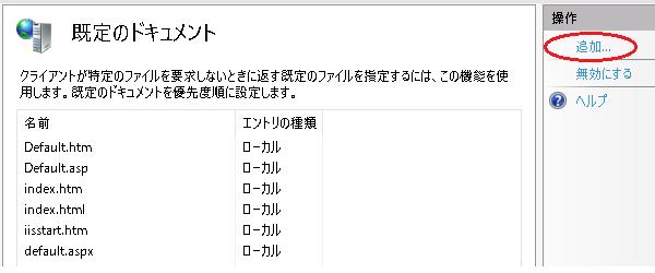 IIS_index.phpをデフォルトドキュメントに_2