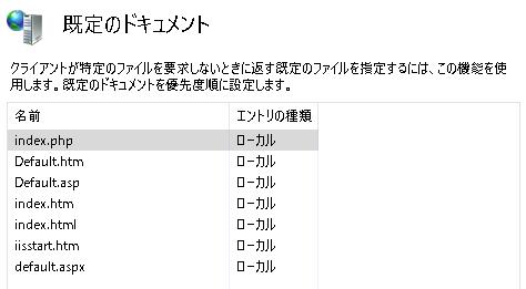 IIS_index.phpをデフォルトドキュメントに_4